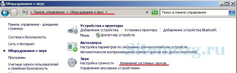 """Окно """"Оборудование и звук"""" в windows 7"""