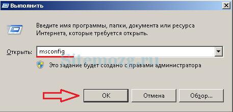 Команда msconfig в строке выполнения Windows