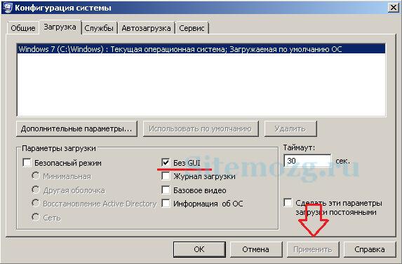 Отключение экрана загрузки в конфигурациях системы