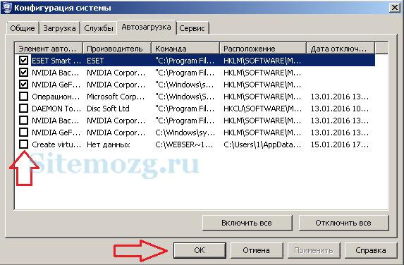 Отключение автозагрузки в конфигурациях Windows