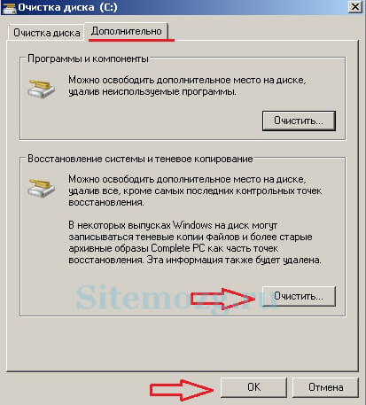 Удаление лишних контрольных точек восстановления в Windows 7