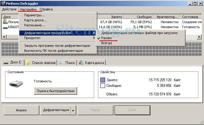 Разовая дефрагментация системных файлов