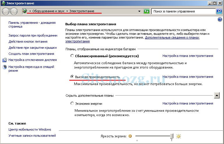Настройка плана электропитания в Windows 7