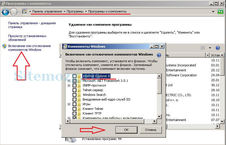 Включение или отключение компонентов Windows 7