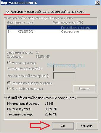 Автоматический выбор размера файла подкачки