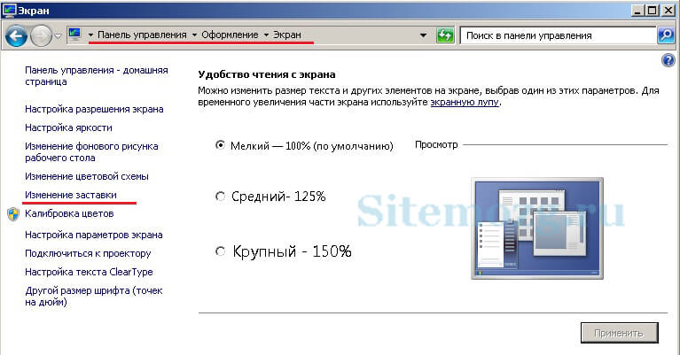 Окно с настройками экрана в Windows 7