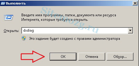 Команда для перехода к средствам диагностики DirectX в Windows 7