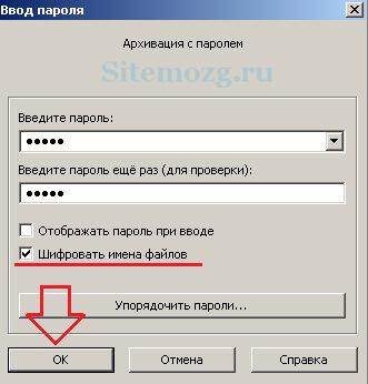 Блокировка паролем