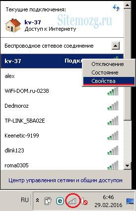 Список Wi-Fi