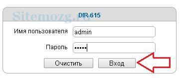 Авторизация для входа в D-link