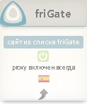 Знак Frigate