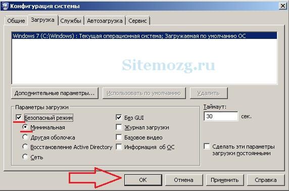 Запуск безопасного режима в конфигурациях системы