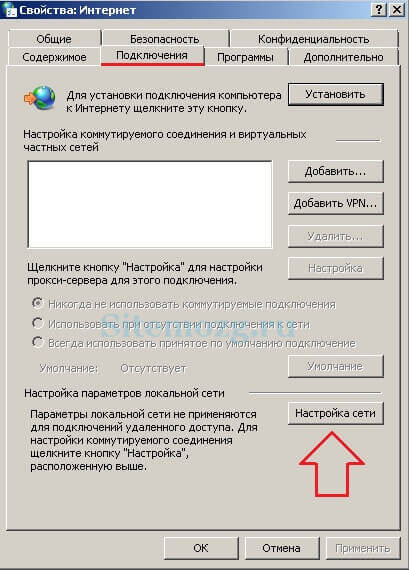 Свойства интернета в Windows 7