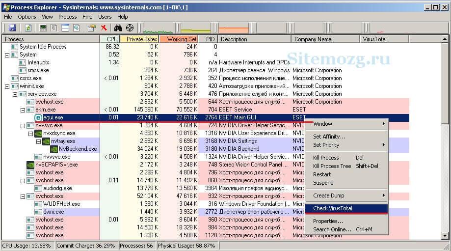 Проверка в Process Explorer