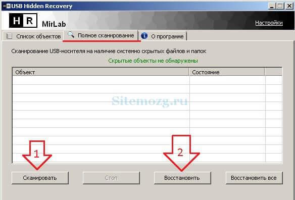 Сканирование и восстановление в программе USB Hidden Recovery