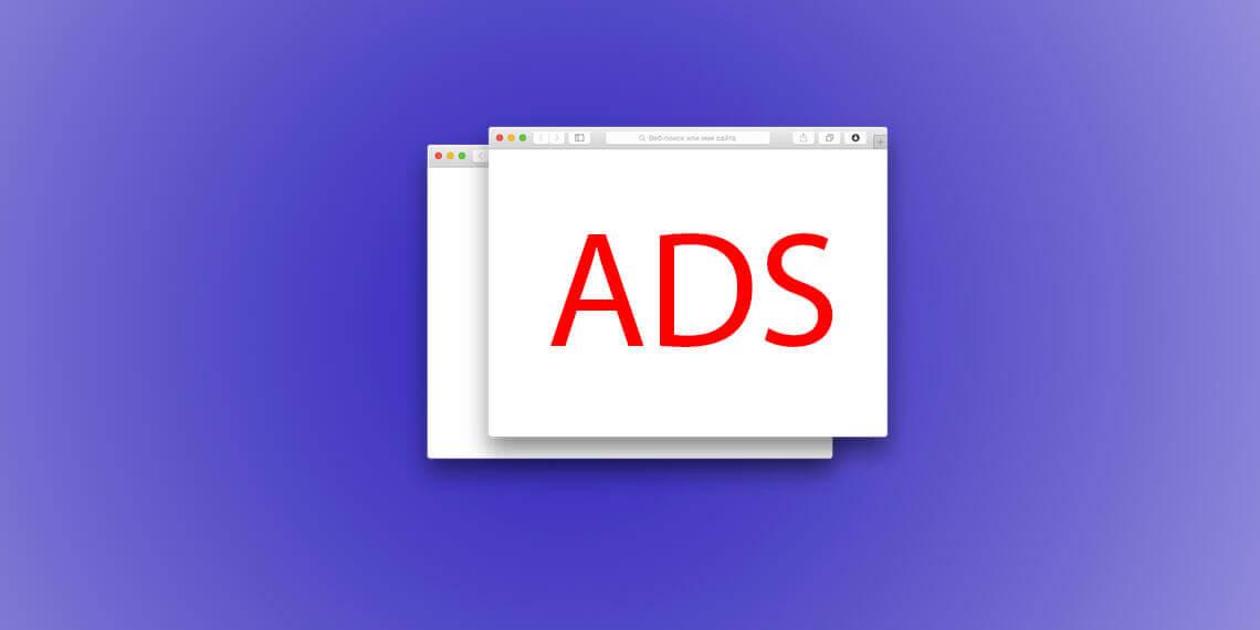 Как удалить всплывающие окна с рекламой в браузере