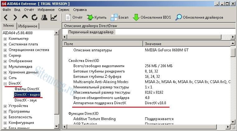 Программа показывающая характеристики компьютера aida64