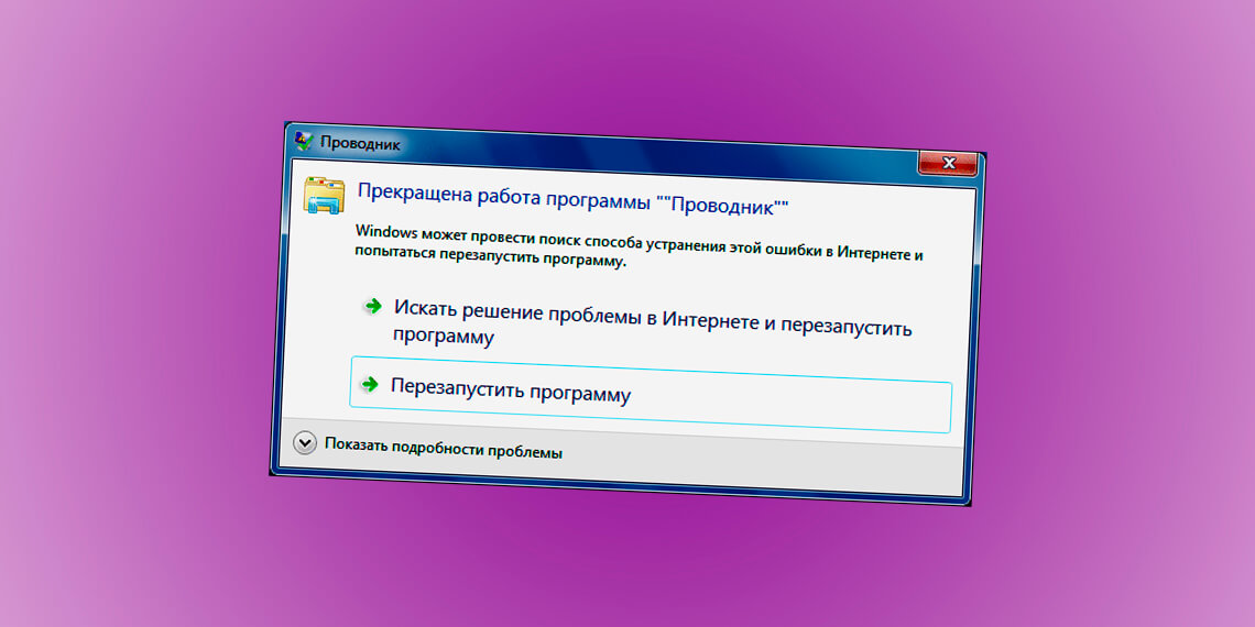 Что делать если программа проводник перезапускается в Windows 7