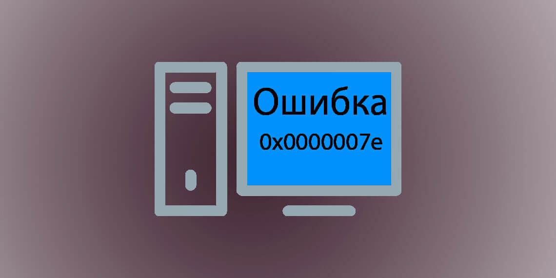 Ошибка с кодом 0x0000007e на синем экране Windows