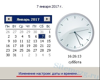 Дата и время в Windows 7