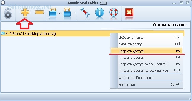 Интерфейс Anvide Seal Folder