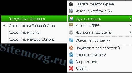 Интерфейс screencapture